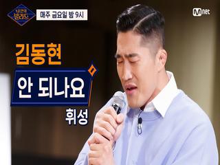 [1회] 김동현, 발라드 원석이면 '안 되나요' @기습 테스트