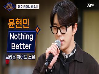 [1회] 윤현민, 이보다 좋을 수 없는 감미로움! 'Nothing Better' @기습 테스트