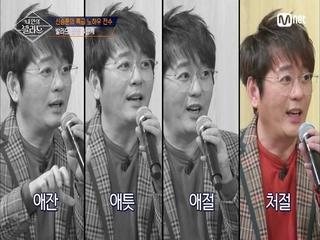 [1회] 특별 강의! 신승훈의 '애잔→애틋→애절→처절'이 담긴 '그대 내게 다시♬'