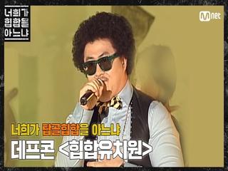 [두유노탑골힙합] 데프콘 - ′힙합유치원(2009)′