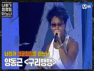[두유노탑골힙합] 양동근 - '구리뱅뱅(2001)'