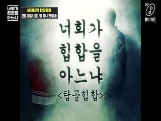 [너힙아] MC용&병 탑골힙합 I ′마이동풍′ - 배치기