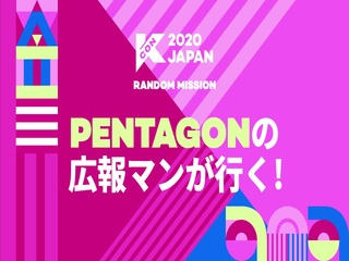 [#KCON2020JAPAN] KCON MISSION (1) #PENTAGON 編