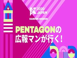 [#KCON2020JAPAN] KCON MISSION (1) #PENTAGON 編