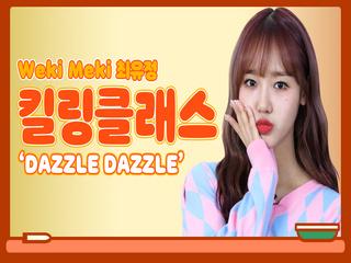 Dazzle Dazzle 잘 추고 싶어? 유정쌤의 특강 | 위키미키 최유정 | WekiMeki CHOI YOOJUNG | Killing Part Class