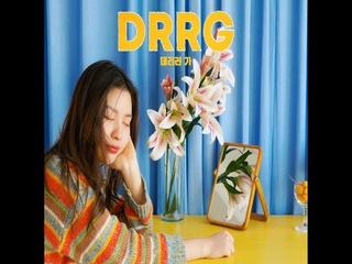데리러 가 (DRRG)