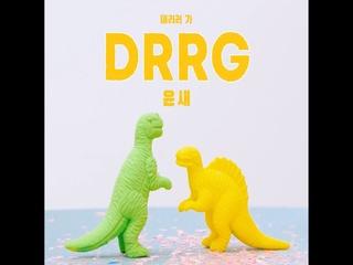 데리러 가 (DRRG) (Teaser)