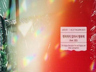 행복하지 않아서 행복해 (Feat. 정민) (Teaser)
