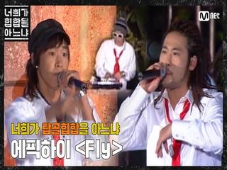 [두유노탑골힙합] 에픽하이 - ′FLY(2005)'