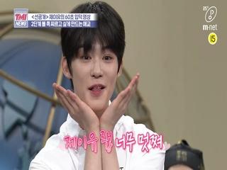 [TMI NEWS 특별공개] TOO 제이유 & 웅기 60초 입덕 영상♥
