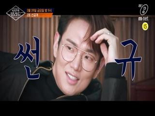 [선공개/2회] 성규..너라는 치명적인 태양.. 너무 뜨거워..♨ @앨범 재킷 촬영 현장