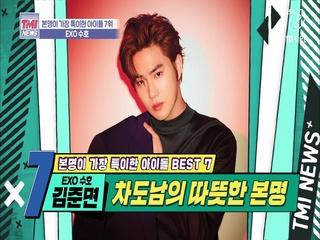 [31회] 순면 100%보다 훈훈한 김준'코튼'씨의 미모 'EXO 수호'