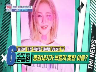 [31회] 강인한 본명과 상반되는 승완이의 반전 상큼 매력 '레드벨벳 웬디'