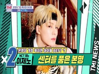 [31회] 제노는 어쩜 본명도 제노..♥ 'NCT 제노'