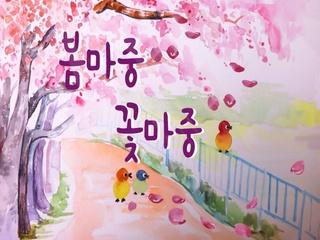 봄마중 꽃마중 (Vocal by 이주원)