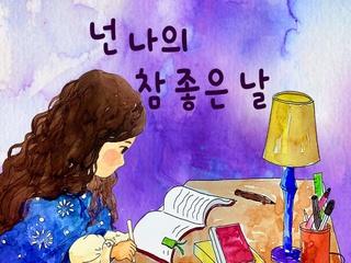 넌 나의 참 좋은 날 (Vocal by 유채은)