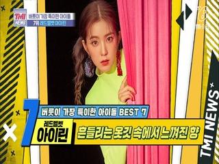 [31회] 아..나의 향기에 취한다..☆ '레드벨벳 아이린'