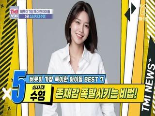 [31회] 고막&시선 동시에 강탈하는 전설의 셩채기 '소녀시대 수영'