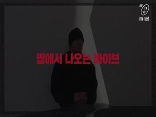 [너힙아] 아재래퍼 짬문자답 I '원썬' 편