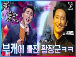[7회] 유쾌한 무대 숙성회 장인, 선술집 음치 사장님의 '말리꽃'