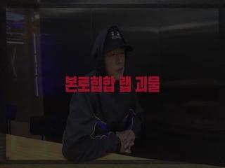 [너힙아] 아재래퍼 짬문자답 I '더블케이' 편