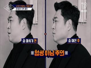 [2회] 날숨에 준비, 들숨에 턱선 ON @문세윤 개인컷 촬영