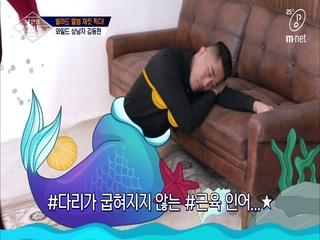 [2회] 뜻밖의 A컷 제조기 (feat.근육 인어)@김동현 개인 컷 촬영