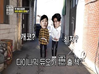 [1회] 젊고 호흡이 척척맞는 '힙합계 녹색지대'의 등장?!