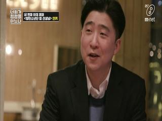 [1회] 독보적인 랩 스킬 X 인맥부자 선생님이 나타났다!