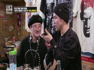 [1회] 모두가 그리워한 사기캐릭 형님들 (feat.미료&박명호)
