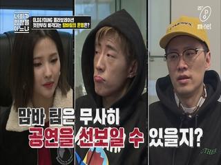 [1회] 아재래퍼&영래퍼의 쉽지않은 첫만남! (feat.전소연)
