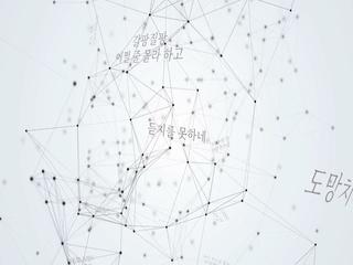 갈팡질팡 (Feat. Imawang)