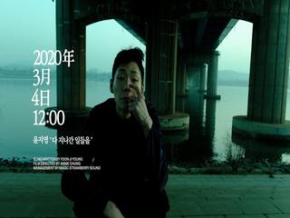 윤지영 / Yoon Jiyoung - 다 지나간 일들을 (Holding on) (Teaser)