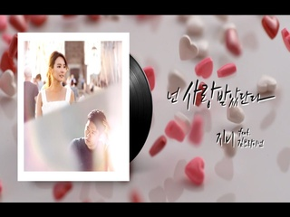넌 사랑받았단다 (Feat. 김브라이언)