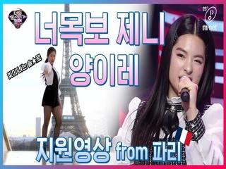 [특별공개] 너목보 제니 양이레의 지원영상 공개! (from 파리)