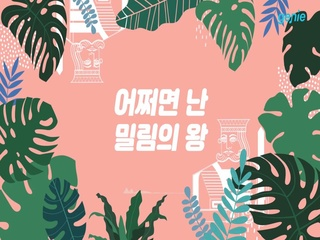 Big Baby Driver (빅베이비드라이버) - [사랑] '내 마음은 밀림' M/V 영상
