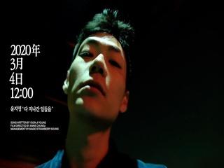윤지영 / Yoon Jiyoung - 다 지나간 일들을 (Holding on) (Teaser 2)