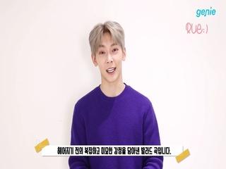 루 - [루 Debut Single '그 날'] 발매 인사 영상