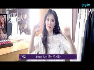 예지 - [HOME] M/V 메이킹 영상