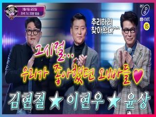 [예고]김현철-이현우-윤상 오빠들이 음치 수사 접수하러 왔다!3/6(금) 저녁7시30분!
