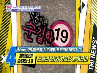 [32회] 최소 오늘만 사는 B급 갬성 차트쇼 '재용이의 순결한 19'