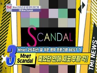 [32회] ※충격 실화※ 세상 파격적인 스타의 일반인의 러브스토리 'Mnet Scandal'