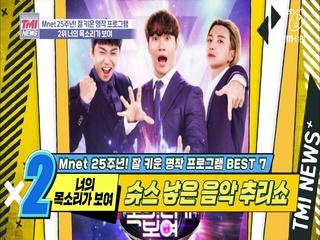 [32회] 10개국 판권 수출의 신화! Mnet 대표 효자 프로그램 '너의 목소리가 보여'