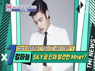 [32회] 항마력 甲, 오글 연기도 문제없는 준비된 배우 '강하늘'