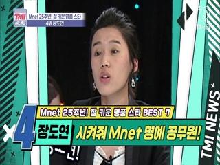 [32회] Mnet이 먼저 알아본 말짱, 이제는 Mnet 명예 공무원으로 '장도연'
