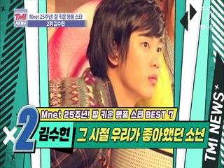 [32회] 그 시절 우리가 좋아했던 소년의 귀염 뽀짝 모먼트 '김수현'