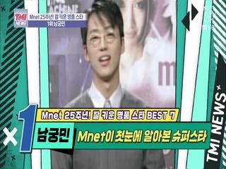 [32회] 안녕 난 민이라고 해~ TV 출연이 마냥 행복했던 VJ 민이 '남궁민'