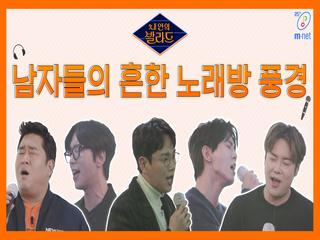 야 너두? 야 나두!^_~) 남자들의 흔한 노래방 풍경.mp4