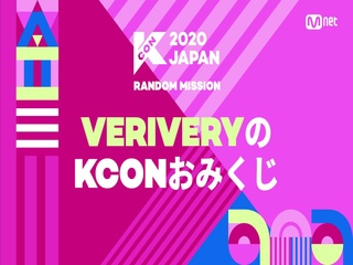 [#KCON2020JAPAN] KCONおみくじ #VERIVERY