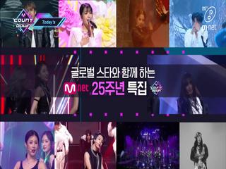'Today's MCD' 특★Mnet 개국 25주년★집 스~페셜 라인업!